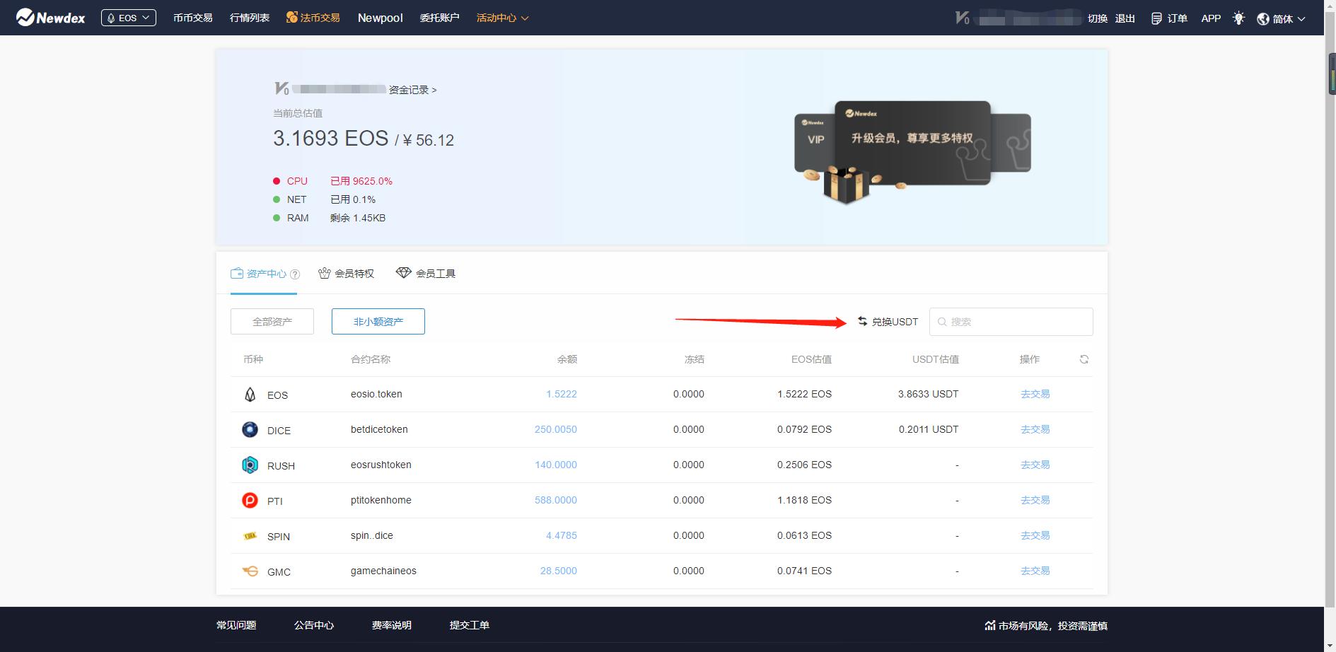 "Newdex上线""USDT跨链兑换""功能 | Newdex交易所"